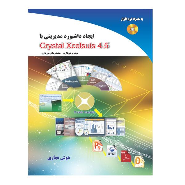 کتاب ایجاد داشبورد مدیریتی با Crystal Xcelsuis به همراه سی دی نرم افزار اثر مریم و محمدرضا برخورداری انتشارات صفحه سفید