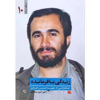 کتاب زندگی با فرمانده: خاطراتی از شهید حسین خرازی - اثر علی اکبری |