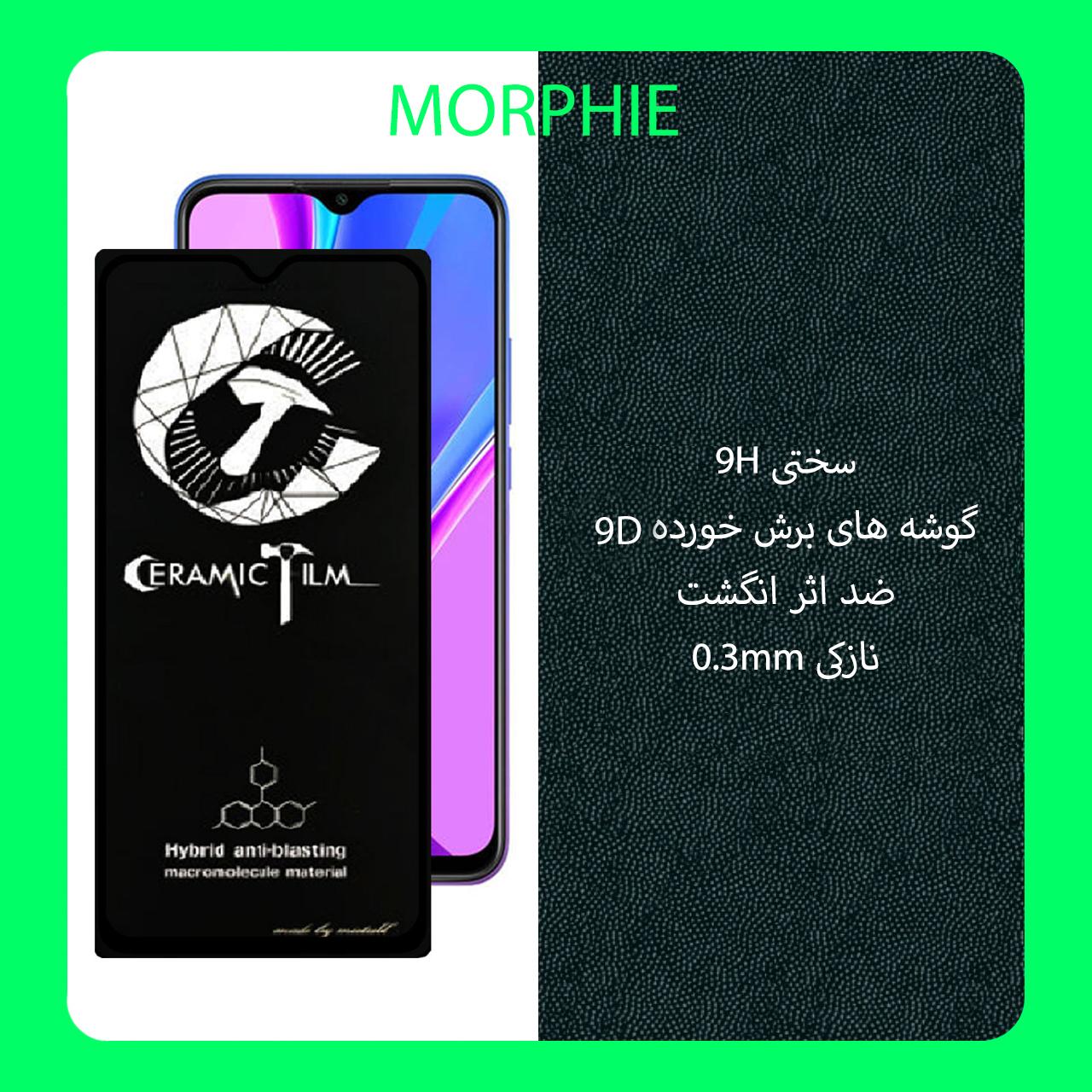 محافظ صفحه نمایش سرامیکی مورفی مدل MEIC مناسب برای گوشی موبایل شیائومی Redmi 9