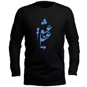 تی شرت آستین بلند مردانه طرح عقل و عشق کد LB157