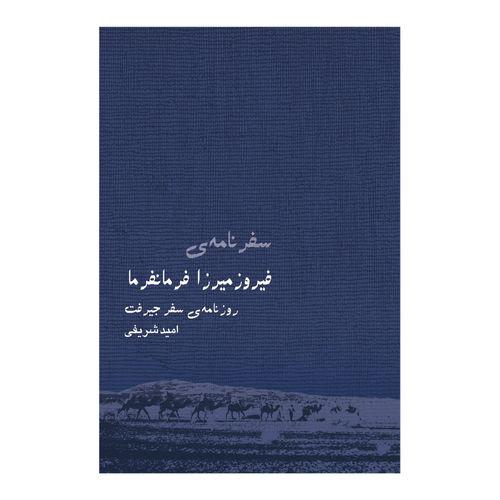 کتاب سفرنامه فیروزمیرزا فرمانفرما اثر امید شریفی انتشارات ایرانشناسی
