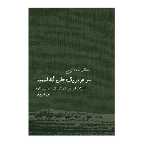 کتاب سفرنامه سر فردریک جان گلداسمید اثر امید شریفی انتشارات ایرانشناسی
