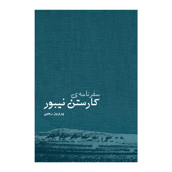 سفرنامه کارستن نیبور اثر پرویز رجبی انتشارات ایرانشناسی