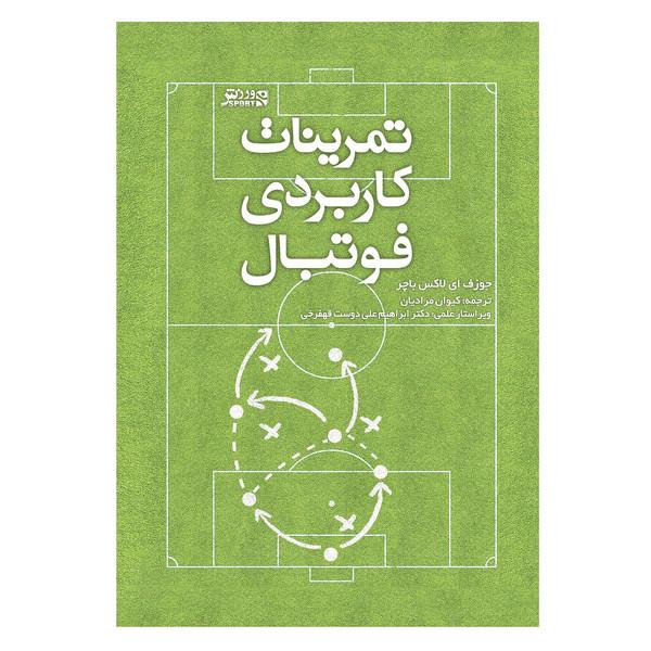 کتاب تمرینات کاربردی فوتبال اثر جوزف ای لاکس باچر انتشارات ورزش