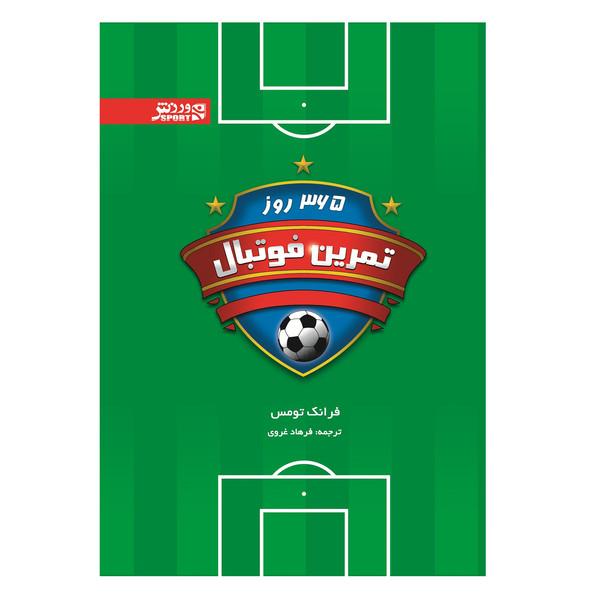کتاب 365 روز تمرین فوتبال اثر فرانک تومس انتشارات ورزش