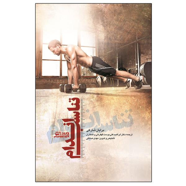 کتاب تناسب اندام اثر برایان شارکی انتشارات ورزش