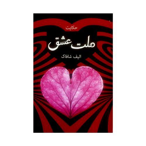 کتاب ملت عشق اثر الف شافاک انتشارات مهراج