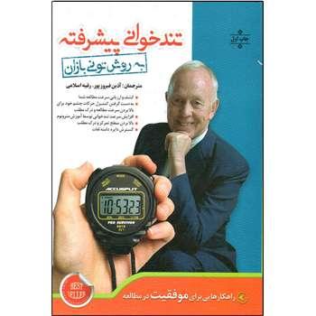 کتاب تندخوانی پیشرفته اثر تونی بازان انتشارات الماس پارسیان