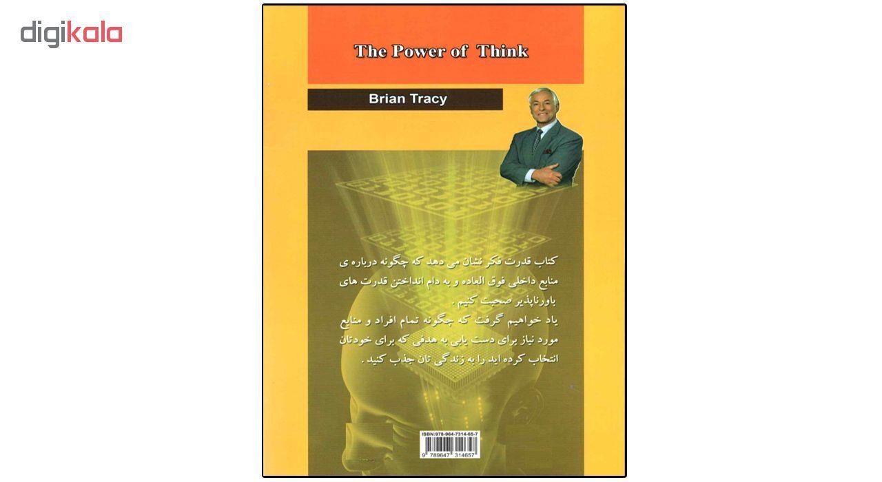 کتاب قدرت فکر اثر برایان تریسی انتشارات زرین کلک main 1 2