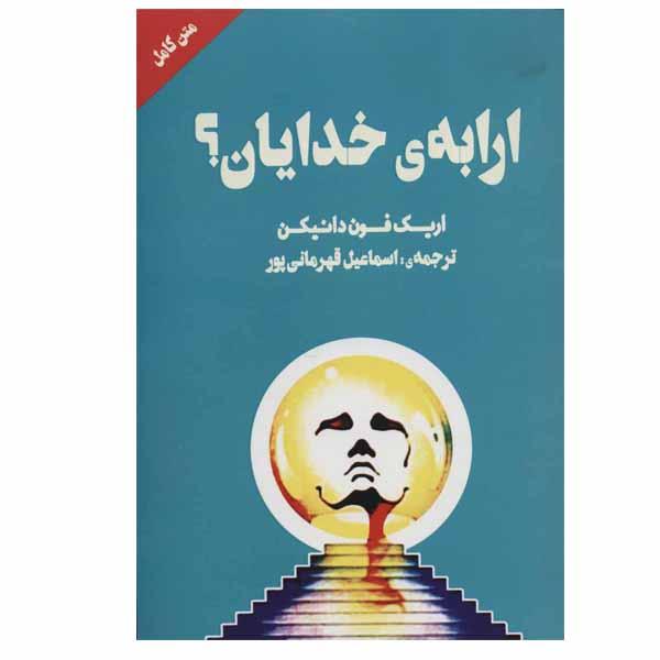کتاب ارابه ی خدایان ؟ اثر اریک فون دانیکن نشر چلچله