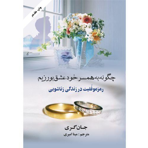 کتاب چگونه به همسر خود عشق بورزیم اثر جان گری