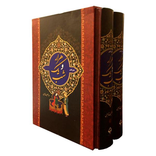 کتاب هزار و یک شب اثر عبداللطیف طسوجی انتشارات میلاد