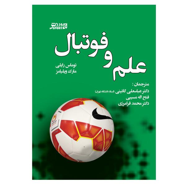 کتاب علم و فوتبال اثر توماس رایلی انتشارات ورزش