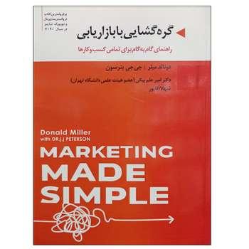 کتاب گره گشایی با بازاریابی اثر دونالد میلر و جی جی پترسون نشر دانشگاهی فرهمند
