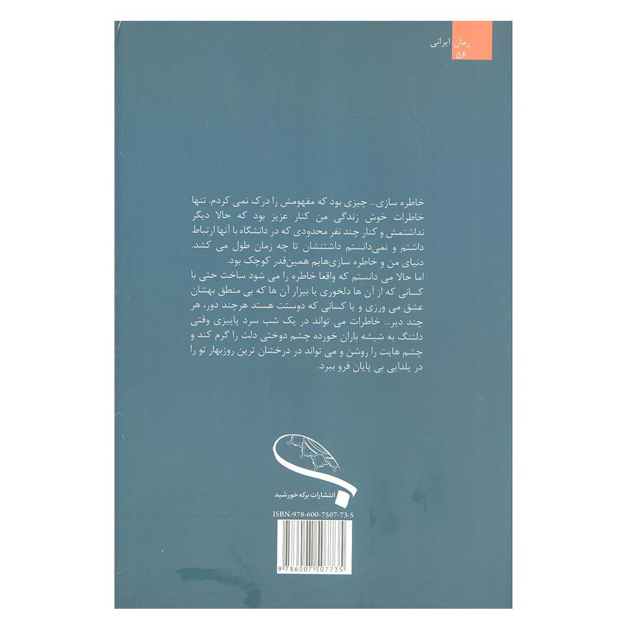 کتاب تنهایی ارغوان اثر تنهایی ارغوان اثر سارا خالوغلی انتشارات برکه خورشید