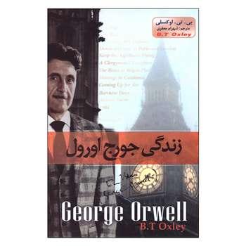 کتاب زندگی جورج اورول اثر بی.تی.اوکسلی انتشارات پدیده دانش