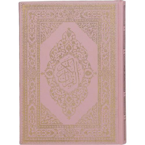 کتاب قرآن کریم انتشارات یادمان فلسفی