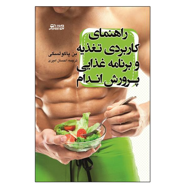 کتاب راهنمای کاربردی تغذیه و برنامه غذایی پرورش اندام اثر بن پاکولسکی انتشارات ورزش