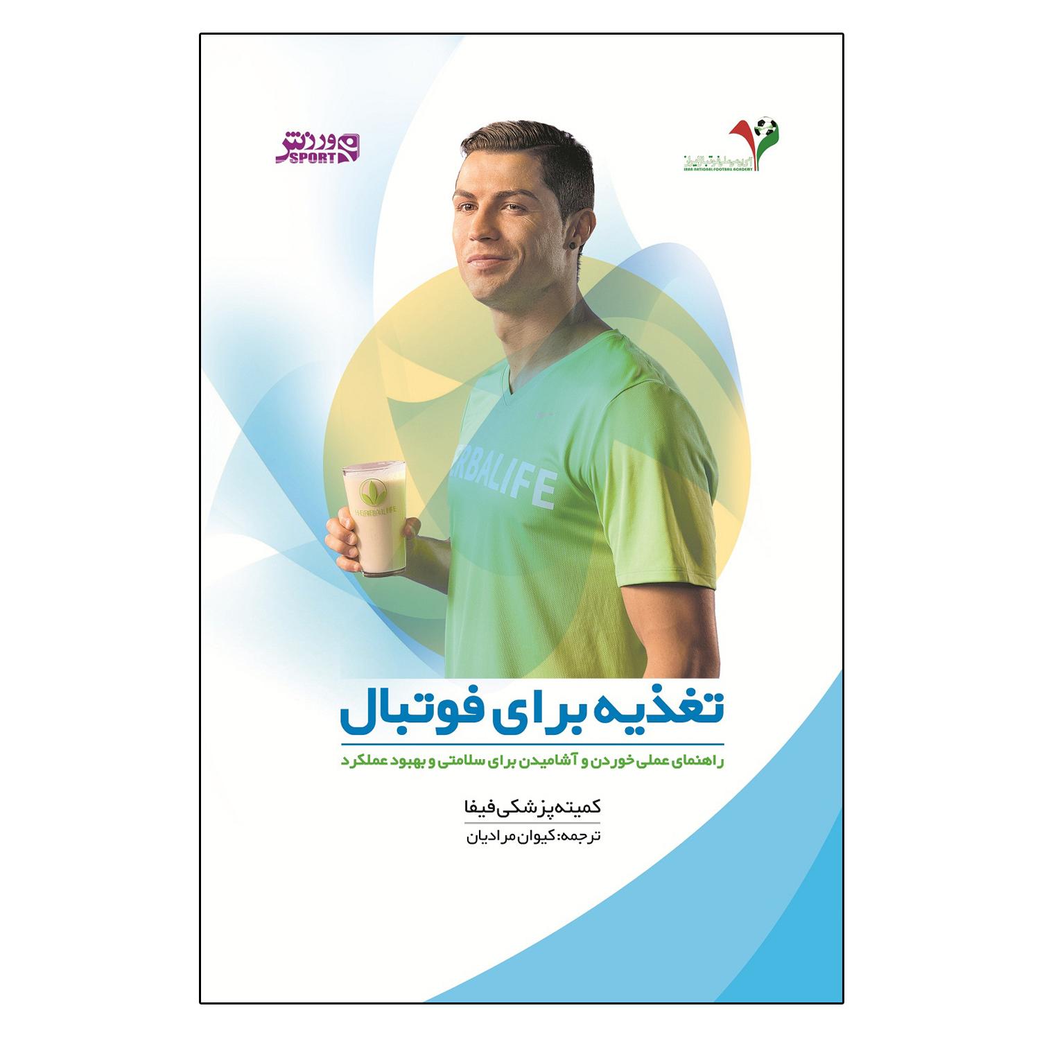 کتاب تغذیه برای فوتبال اثر کمیته پزشکی فدراسیون جهانی فوتبال فیفا انتشارات ورزش