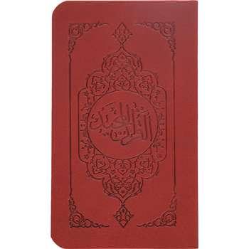 کتاب قرآن کریم انتشارات قلم بصیر |