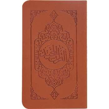کتاب قرآن کریم انتشارات قلم بصیر
