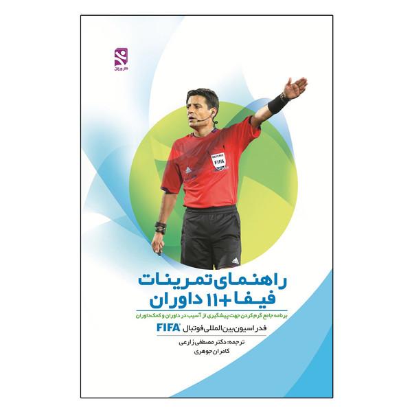 کتاب راهنمای تمرینات فیفا +11 داوران اثر فدراسیون بین المللی فوتبال-فیفا انتشارات ورزش