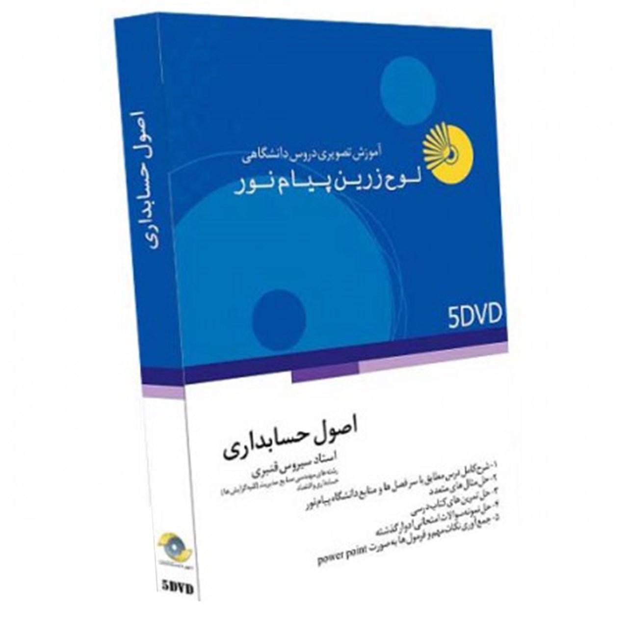 آموزش تصویری اصول حسابداری نشر لوح دانش