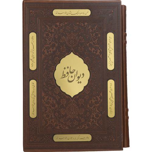کتاب دیوان نفیس حافظ انتشارات بصیر
