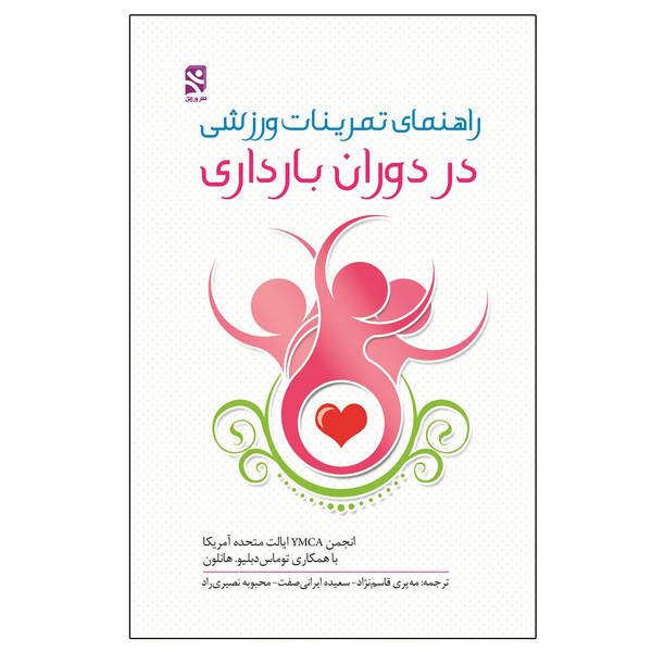 کتاب راهنمای تمرینات ورزشی در دوران بارداری اثر انجمن YMCA ایالت متحده آمریکا انتشارات ورزش