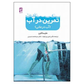 کتاب تمرین در آب آب درمانی اثر ملیسا لاین انتشارات ورزش |