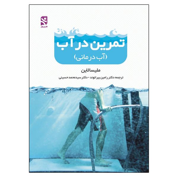 کتاب تمرین در آب ، آب درمانی اثر ملیسا لاین انتشارات ورزش