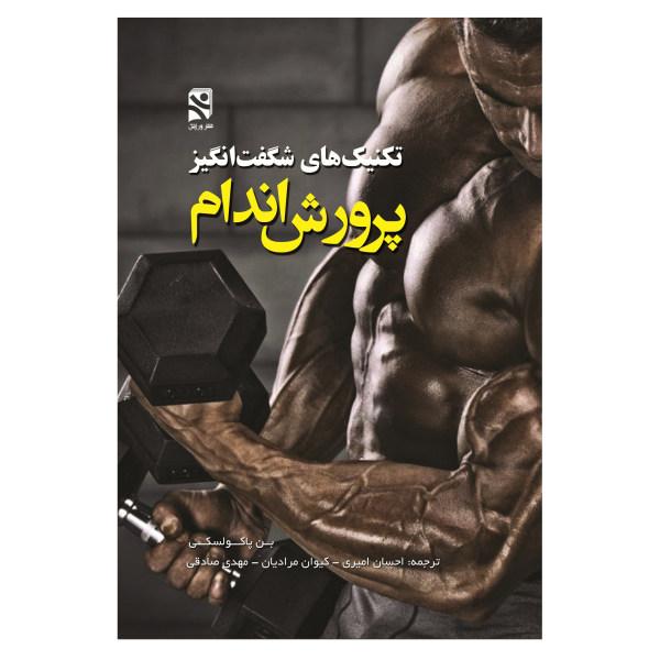 کتاب تکنیک های شگفت انگیز پرورش اندام اثر بن پاکولسکی انتشارات ورزش
