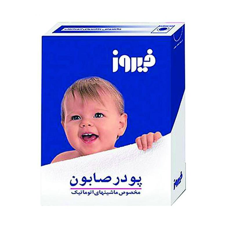 پودر صابون فیروز مخصوص ماشین لباسشویی مدل AB وزن 400 گرم همراه با زیرانداز تعویض نوزاد