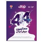 کتاب تیک آف (44 آزمون هوش سرعتی) اثر مسعود بیگدلی انتشارات پویش