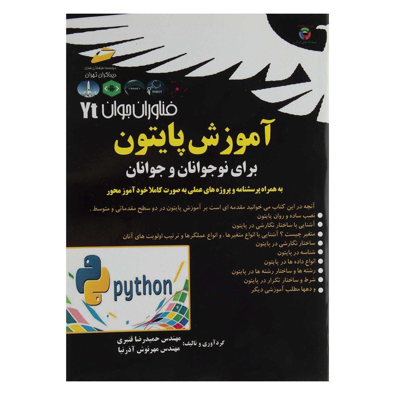 کتاب آموزش پایتون برای نوجوانان و جوانان اثر مهندس حمیدرضا قنبری نشر دیباگران تهران