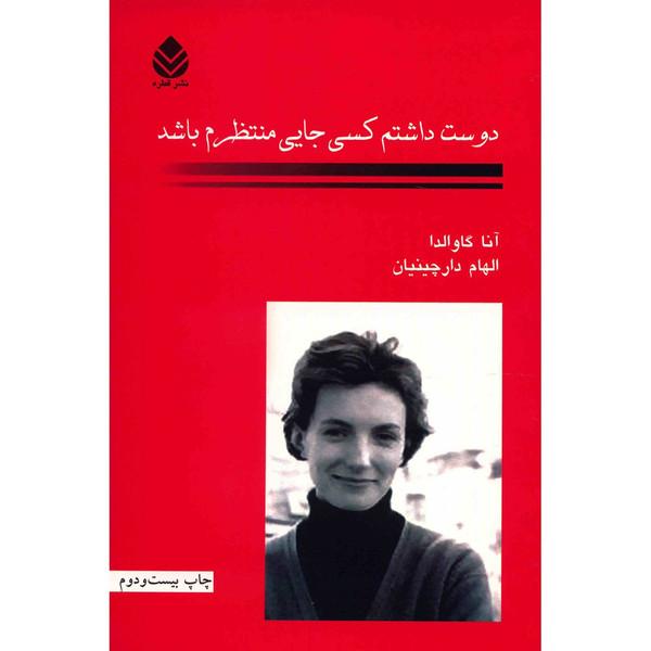 کتاب دوست داشتم کسی جایی منتظرم باشد اثر آنا گاوالدا