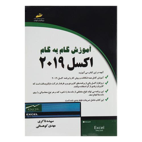 کتاب آموزش گام به گام اکسل 2019 اثر سپیده ذاکری نشر دیباگران تهران