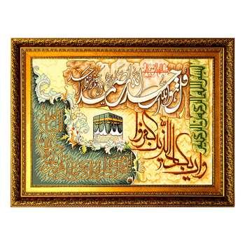 تابلو فرش ماشینی طرح وان یکاد و قل هو الله کد AA096