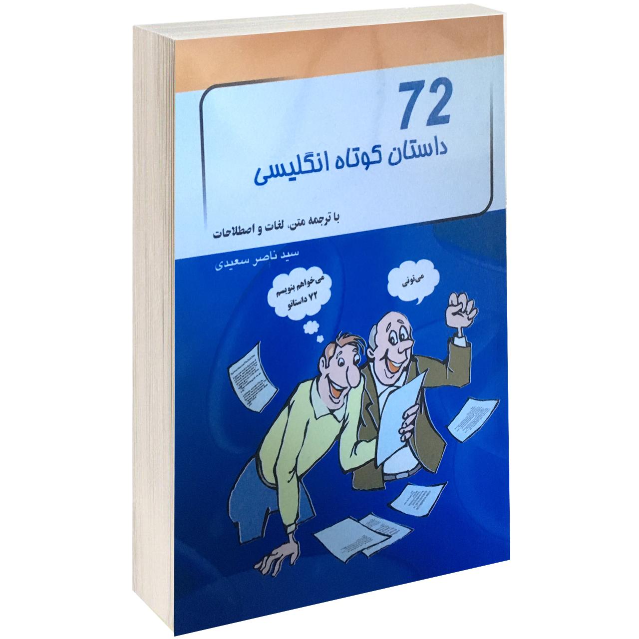 خرید                      کتاب 72 داستان کوتاه انگلیسی اثر ناصر سعیدی نشر پرتو خورشید