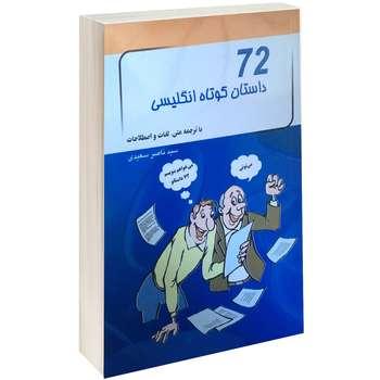 کتاب 72 داستان کوتاه انگلیسی اثر ناصر سعیدی نشر پرتو خورشید