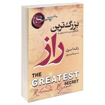کتاب بزرگترین راز اثر راندا برن انتشارات آتیسا