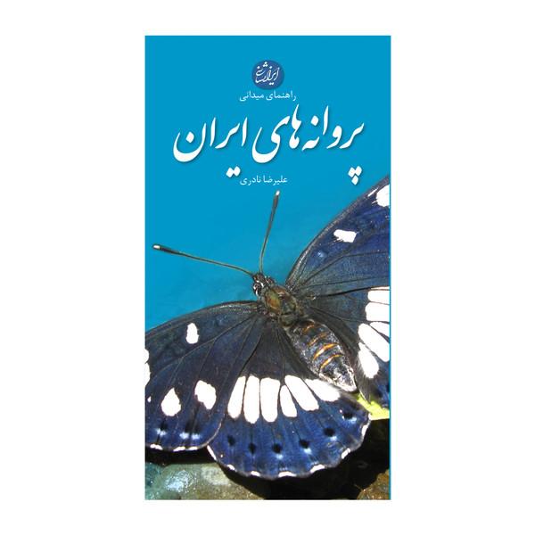 کتاب پروانه های ایران اثر علیرضا نادری انتشارات ایرانشناسی