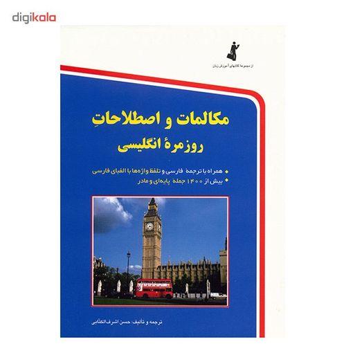 کتاب مکالمات و اصطلاحات روزمره انگلیسی اثر حسن اشرف الکتابی