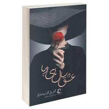 کتاب عشق سال های وبا اثر گابریل گارسیا مارکز انتشارات راه معاصر