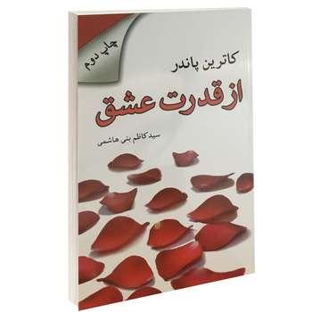 کتاب از قدرت عشق اثر کاترین پاندر نشر آوای سورنا