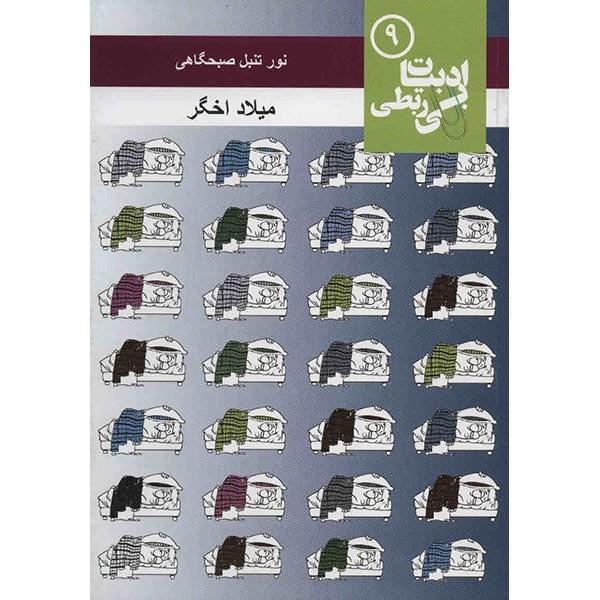 کتاب نور تنبل صبحگاهی اثر میلاد اخگر