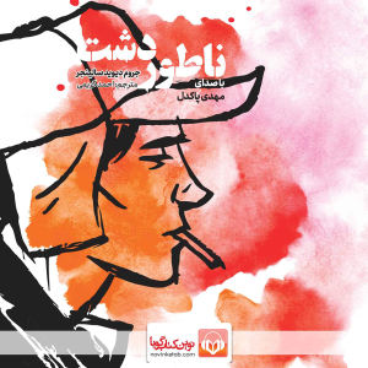 کتاب صوتی ناطور دشت اثر جروم دیوید سالینجر