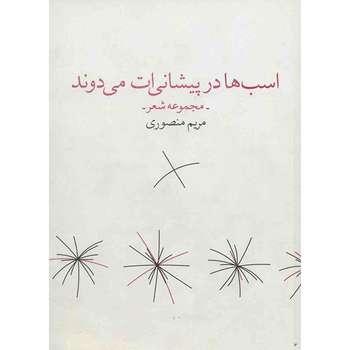 کتاب اسب ها در پیشانی ات می دوند اثر مریم منصوری