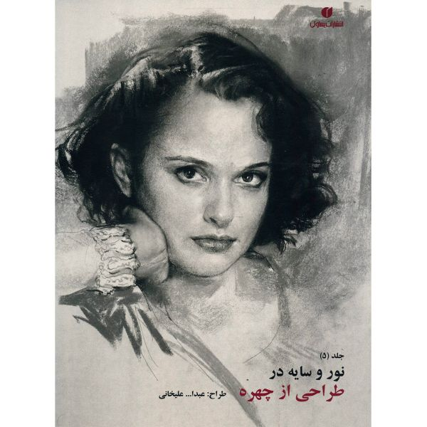 کتاب نور و سایه در طراحی از چهره اثر عبدالله علیخانی - جلد پنجم