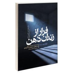 کتاب فرار از زندان ذهن اثر دکتر میتو مک کی و کاترین ساتکر نشر یوشیتا